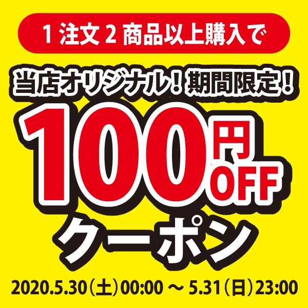 2020年5月30日(土)00:00〜5月31日(日)23:00【アクアビーチyahoo店】1注文2商品以上のご購入で100円OFF!