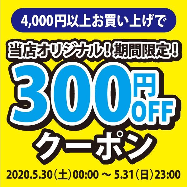 2020年5月30日(土)00:00〜5月31日(日)23:00【アクアビーチyahoo店】4,000円以上購入で300円OFF!