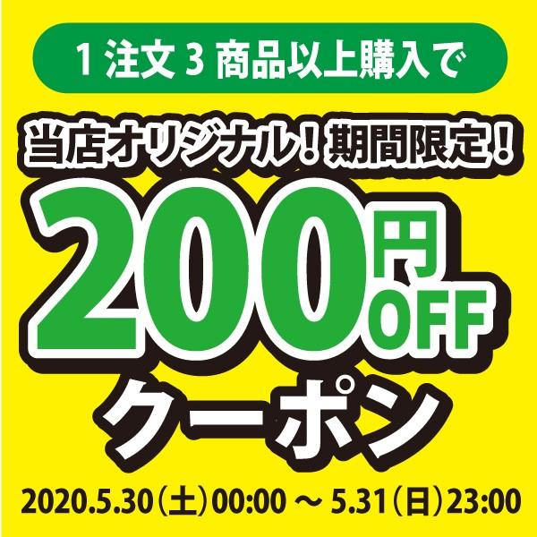 2020年5月30日(土)00:00〜5月31日(日)23:00【アクアビーチyahoo店】1注文3商品以上のご購入で200円OFF!