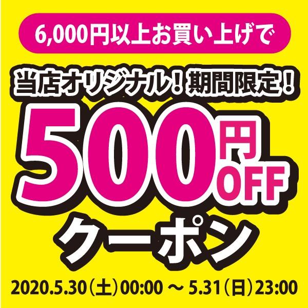 2020年5月30日(土)00:00〜5月31日(日)23:00【アクアビーチyahoo店】6,000円以上購入で500円OFF!