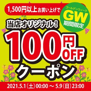 2021年5月1日(土)00:00〜5月9日(日)23:00【アクアビーチyahoo店】1,500円以上購入で100円OFF!