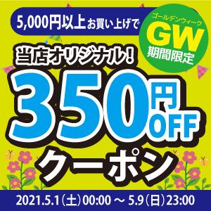 2021年5月1日(土)00:00〜5月9日(日)23:00【アクアビーチyahoo店】5,000円以上購入で350円OFF!