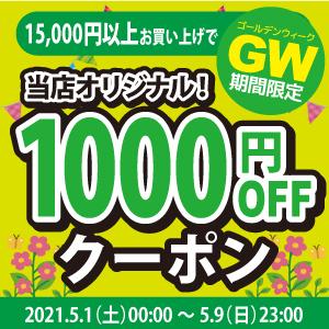 2021年5月1日(土)00:00〜5月9日(日)23:00【アクアビーチyahoo店】15,000円以上購入で1,000円OFF!
