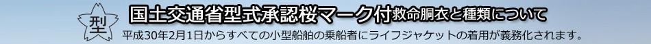 国土交通省型式承認桜マーク付救命胴衣について