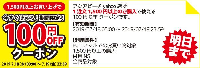 2019/07/18(木)00:00〜07/19(金)23:59●1注文1,500円以上のご購入で使える100円OFFクーポン