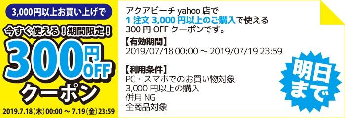 2019/07/18(木)00:00〜07/19(金)23:59●1注文3,000円以上のご購入で使える300円OFFクーポン