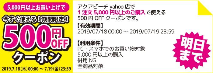 2019/07/18(木)00:00〜07/19(金)23:59●1注文5,000円以上のご購入で使える500円OFFクーポン