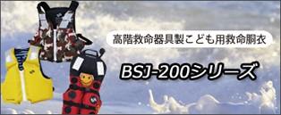 BSJ−200シリーズ