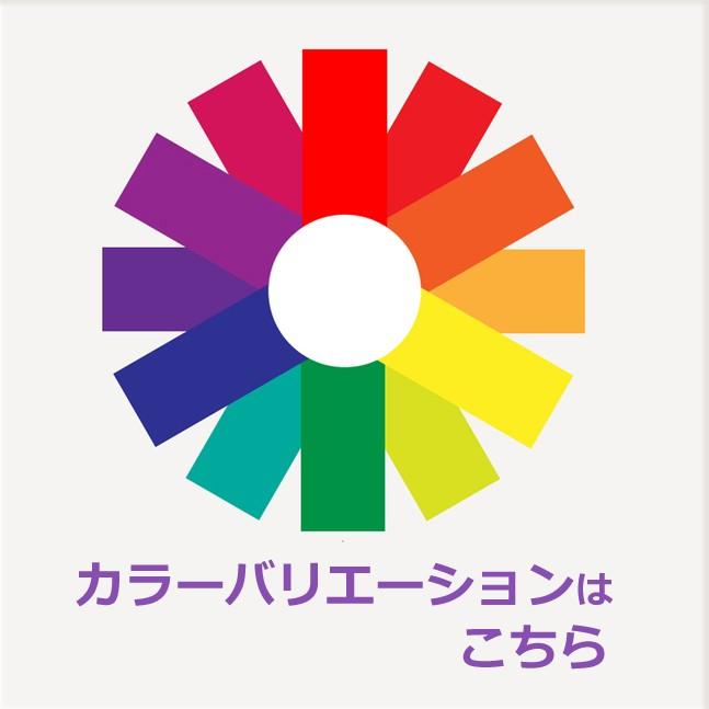 color-vari-3