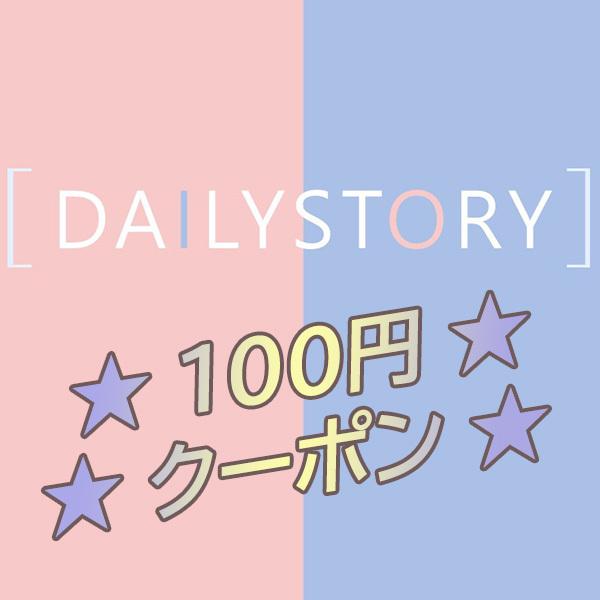 100円分クーポン