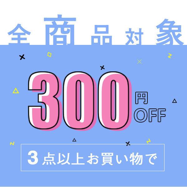タイムセールクーポン300円OFF~