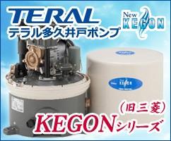 テラル KEGONシリーズ (旧三菱)井戸ポンプ掲載商品一覧へ