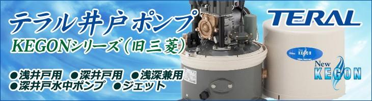 テラル多久 KEGONシリーズ(旧三菱)井戸ポンプ