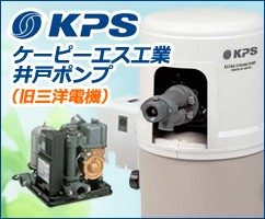 ケーピーエス工業井戸ポンプ掲載商品一覧へ