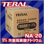 テラル 5%次亜塩素酸ナトリウム NA-20 (20kg)