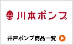 川本ポンプ 井戸ポンプ掲載商品一覧へ
