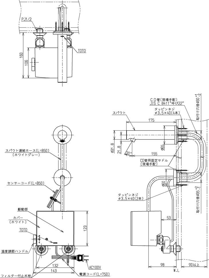 TOTO tena23alの商品説明画像