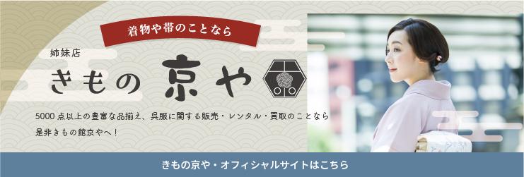 きもの 京や オフィシャルサイト