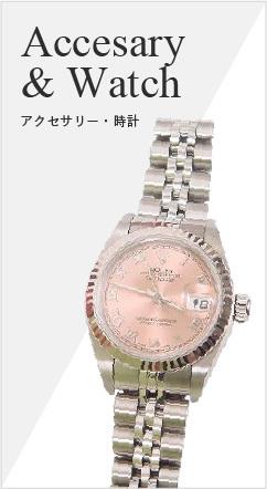 ブランド&着物館アクアン京や アクセサリー・時計