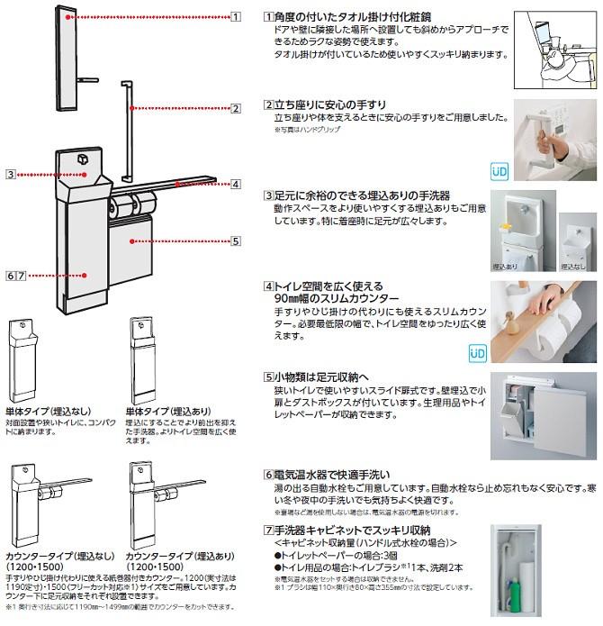 Toto 手洗器 スリムタイプc 埋込なし カウンタータイプ1500サイズ