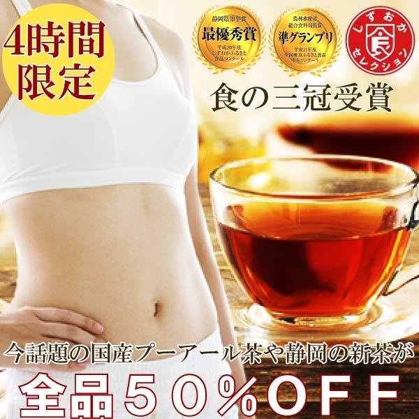 【全品50%OFF】荒畑園の全商品が半額!静岡産の新茶から人気国産プーアール茶や健康茶まで