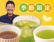 季節限定のお茶