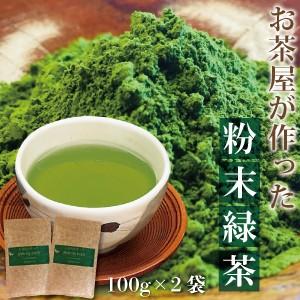 お茶屋が作った粉末緑茶