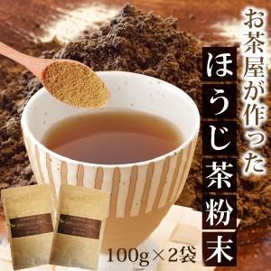 お茶屋が作ったほうじ茶粉末