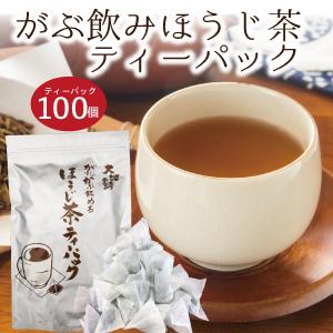がぶ飲みほうじ茶ティーパック