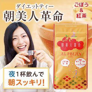 朝美人革命 ごぼう&紅茶