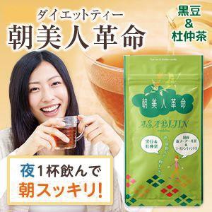 朝美人革命 黒豆&杜仲茶