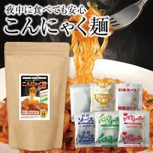 ダイエットこんにゃく麺6食セット