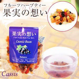 食べるフルーツティー カシス