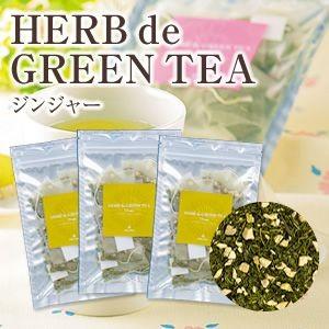 HERB de GREEN TEA ジンジャー(3袋セット)
