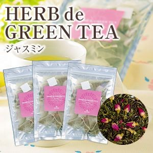 HERB de GREEN TEA ジャスミン(3袋セット)