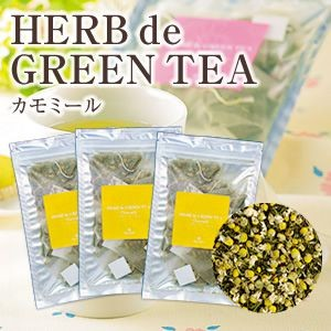 HERB de GREEN TEA カモミール(3袋セット)