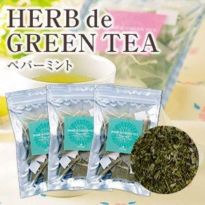 HERB de GREEN TEA ペパーミント(3袋セット)