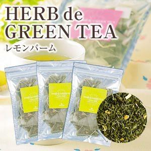 HERB de GREEN TEA レモンバーム(3袋セット)