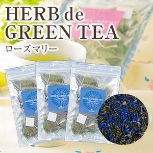 HERB de GREEN TEA ローズマリー(3袋セット)