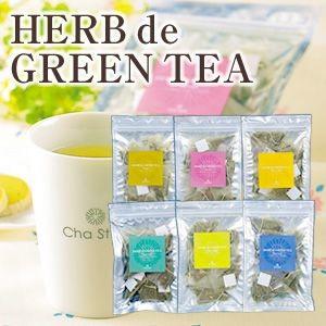HERB de GREEN TEA 6種類セット
