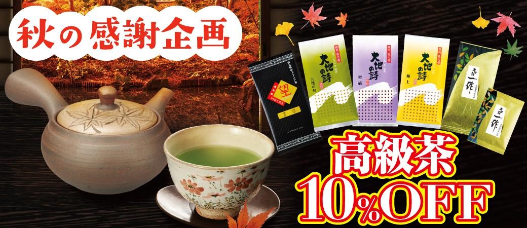 高級茶セール