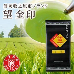 牧之原ブランド茶「望」 金印
