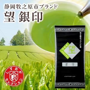 牧之原ブランド茶「望」 銀印