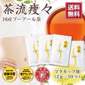 国産プーアール茶 マグカップ用4袋セット