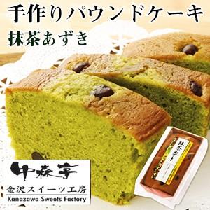 手作りパウンドケーキ 抹茶あずき