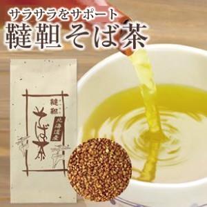北海道産韃靼そば茶