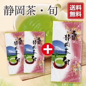 静岡新茶旬2袋に1袋おまけ 送料無料