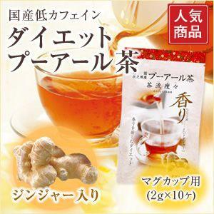 低カフェイン国産プーアール茶 ジンジャ- 2g×10ヶ