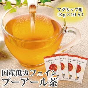 低カフェイン国産プーアール茶 茶流痩々マグカップ用 4袋セット