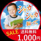 望ペットボトル用1000円
